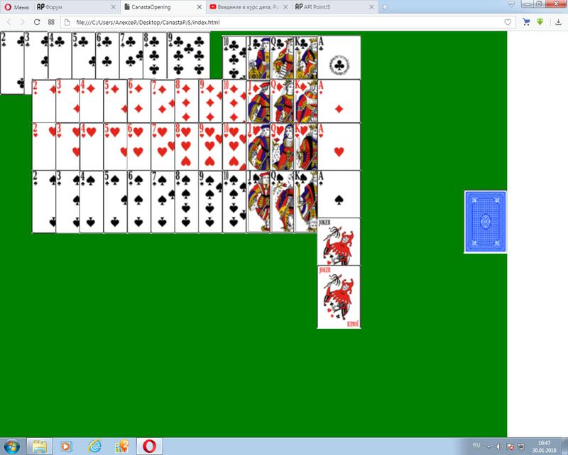 """Canasta Opening"" - карточная игра на Point JS Ieaezz10"