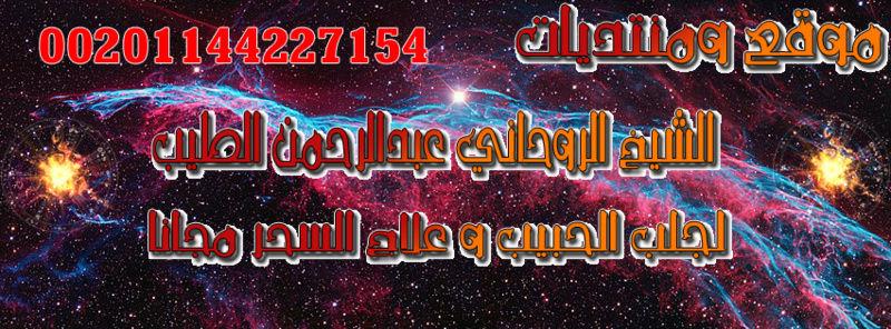 الشيخ الروحاني عبدالرحمن الطيب لجلب الحبيب و علاج السحر 00201144227154