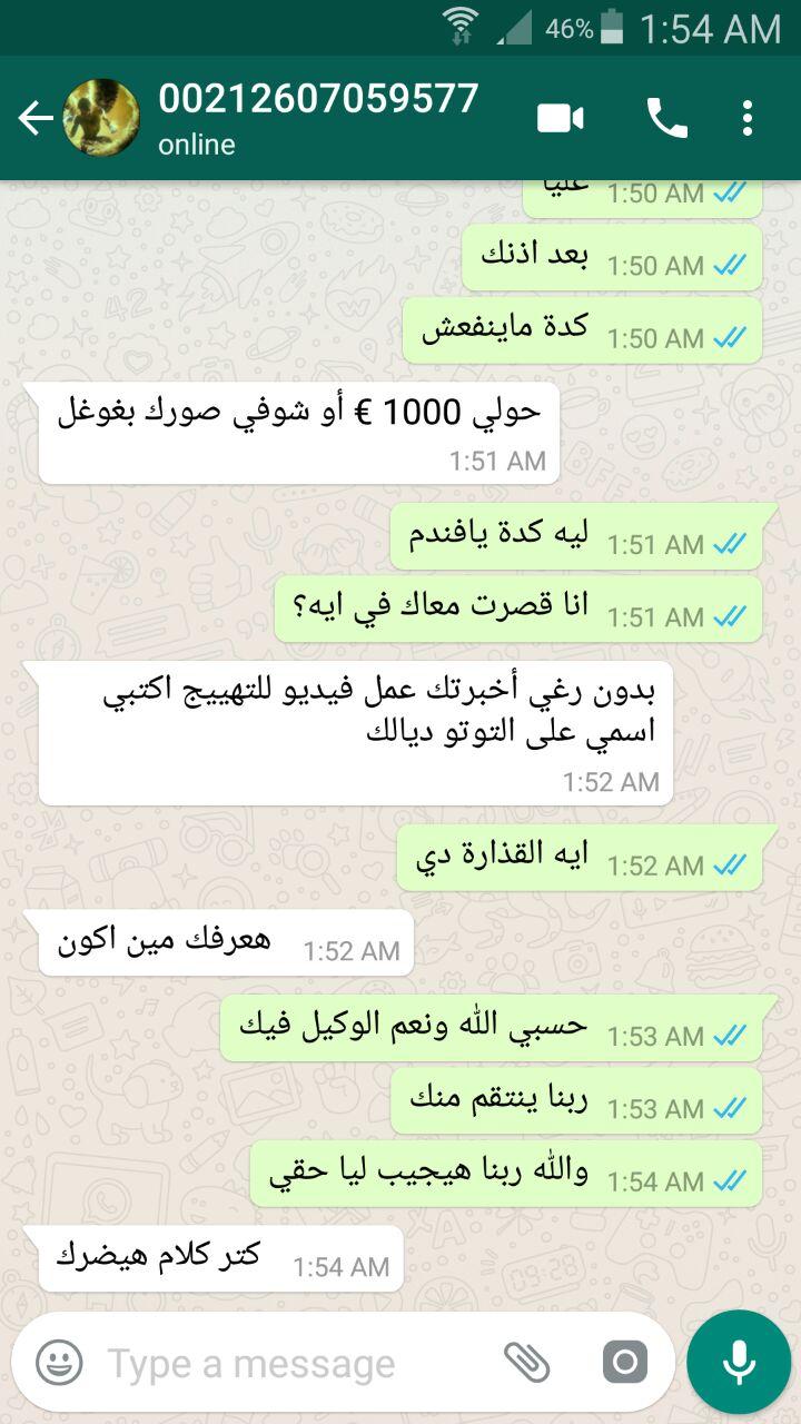 النصاب ابن المتناكه جاهيمس دانتيس اكبر شيخ نصاب في المغرب   Whatsa10