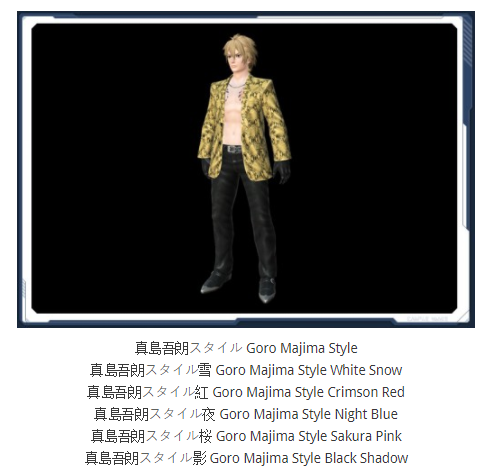 GORO-KUUUN~ Goro Majima Outfit, Hair; with and without eyepatch, knife, and more in PSO2!  Screen11