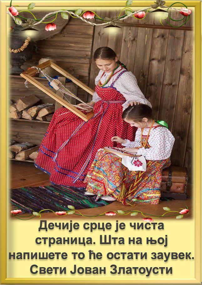 М О Л И Т В Е - Page 6 27654410