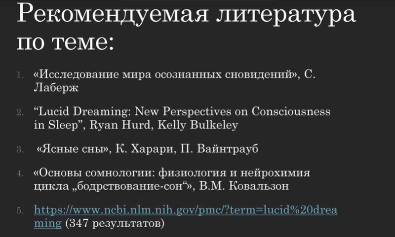 Книги на тему Сновидений (ОС и обычные сны) - Страница 4 Liter_10