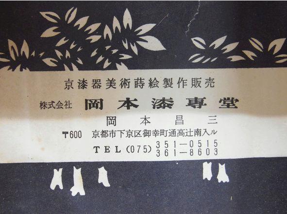Boite en laque Japon Captu134