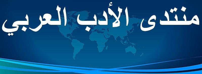 منتدى الأدب العربي