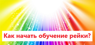 Медитация рейки - Страница 10 _zuia_10