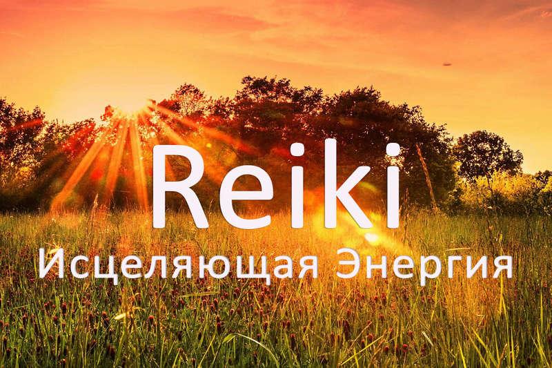 Рейки конкурс Reiki-10