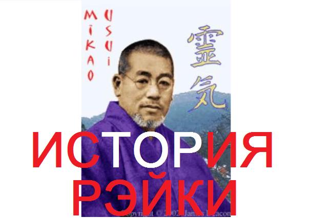 Рейки конкурс Uyou_o10