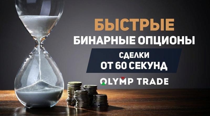 10 подсказок для бинарных опционов Олимп Трейд. 1-107810