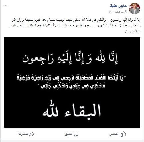 وفاة السيدة زهرة بنت سي بلحاج والدة الاستاذ عبدالحفيظ حاجي Hajji_10