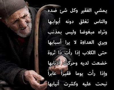 ........الله ارحم كل فقير يتألم ولا يتكلم يارب 94567110
