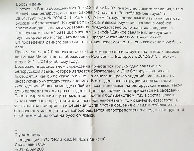 Дзень беларускай мовы і День русского языка D422oi10