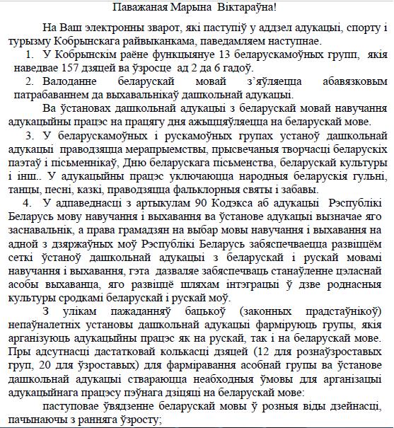 Брэсцкі і Кобрынскі раён, БМ садкі і ўмовы Kbr113