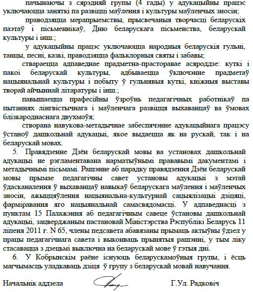 Брэсцкі і Кобрынскі раён, БМ садкі і ўмовы Kbr213