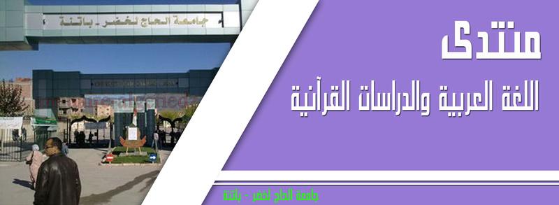 منتدى اللغة العربية والدراسات القرآنية - باتنة