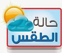 meteo Tunisia