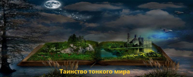 Форум Таинство тонкого мира
