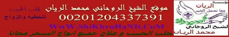 لجلب الحبيب بالقران الشيخ الروحاني محمد الريان 00201204337391