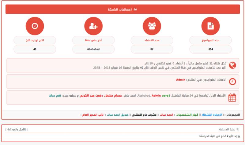 عودت منتدي احمد سات 2018-011