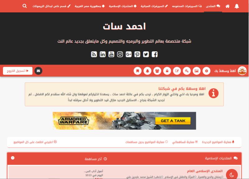 عودت منتدي احمد سات 2018-014