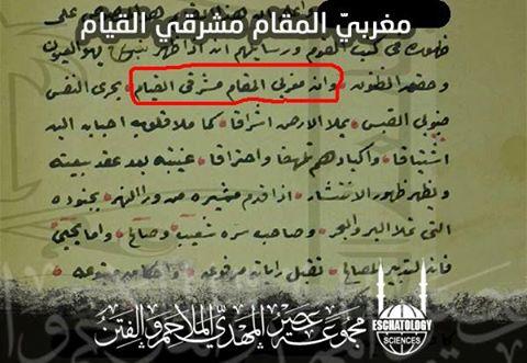 تحديد بلد و بلدة  المهدي بدقة من نصوص الشيخ ابن عربي و غيره  23795710