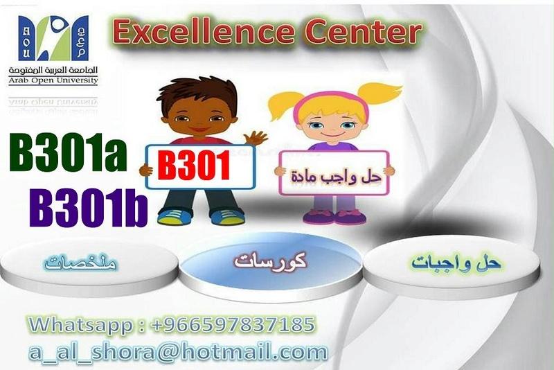 حل واجبات الجامعة العربية المفتوحة b301a ،، b301b دكتور 00966597837185