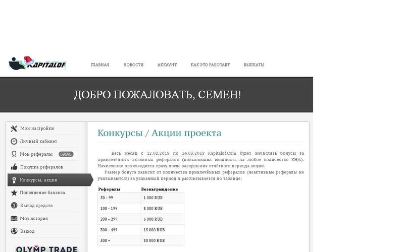 Уже год зарабатываю на сайте Kapitalof.com по 28 000 р. в месяц Aiao10