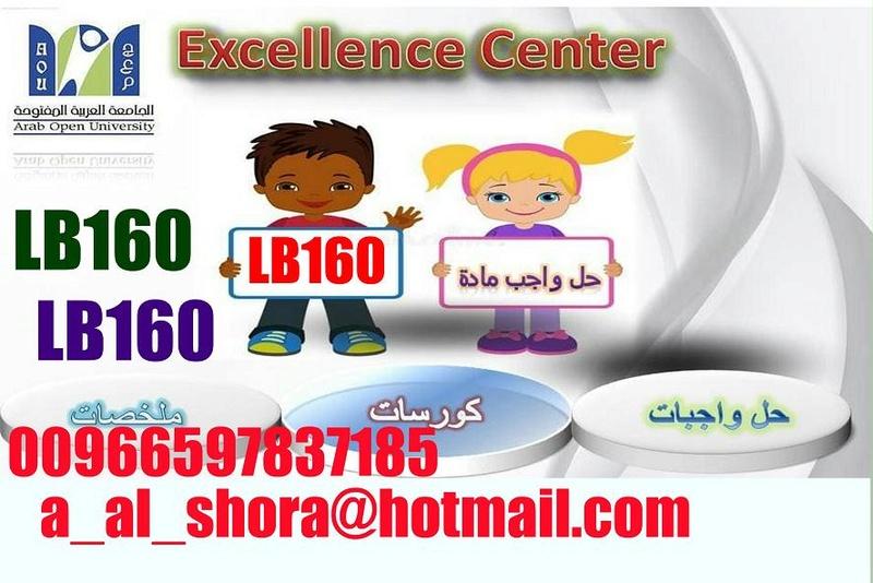 حل واجب lb160 الجامعة العربية المفتوحة whats:00966597837185
