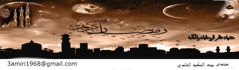 منتدى بيت الحكيم العامري لعلوم الروحانية والرقية الشرعية