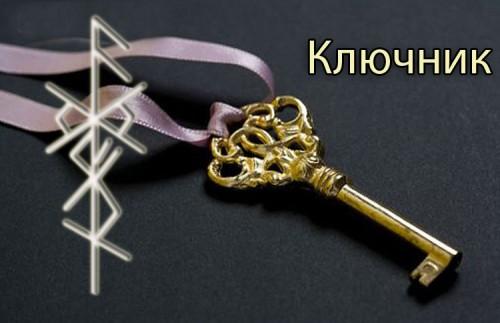 "Став""Ключник"" Автор  Liri Kavvira (поиск работы) Oo12"