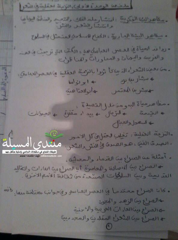 ملخص في الادب العربية وحدة الاول ...للسنة 2 ثانوي  110