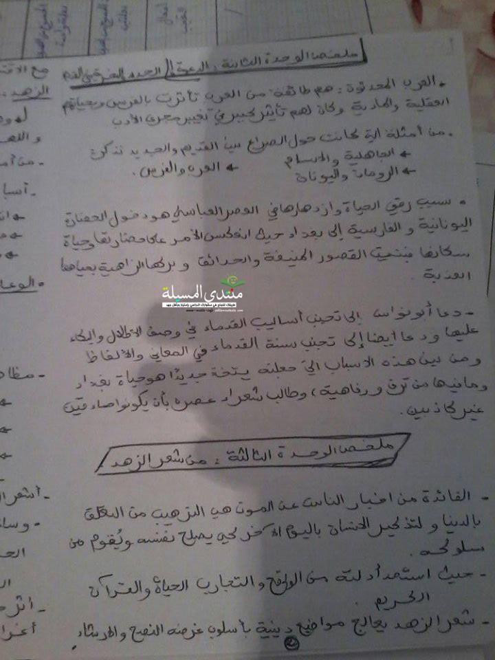 ملخص في الادب العربية وحدة الاول ...للسنة 2 ثانوي  210