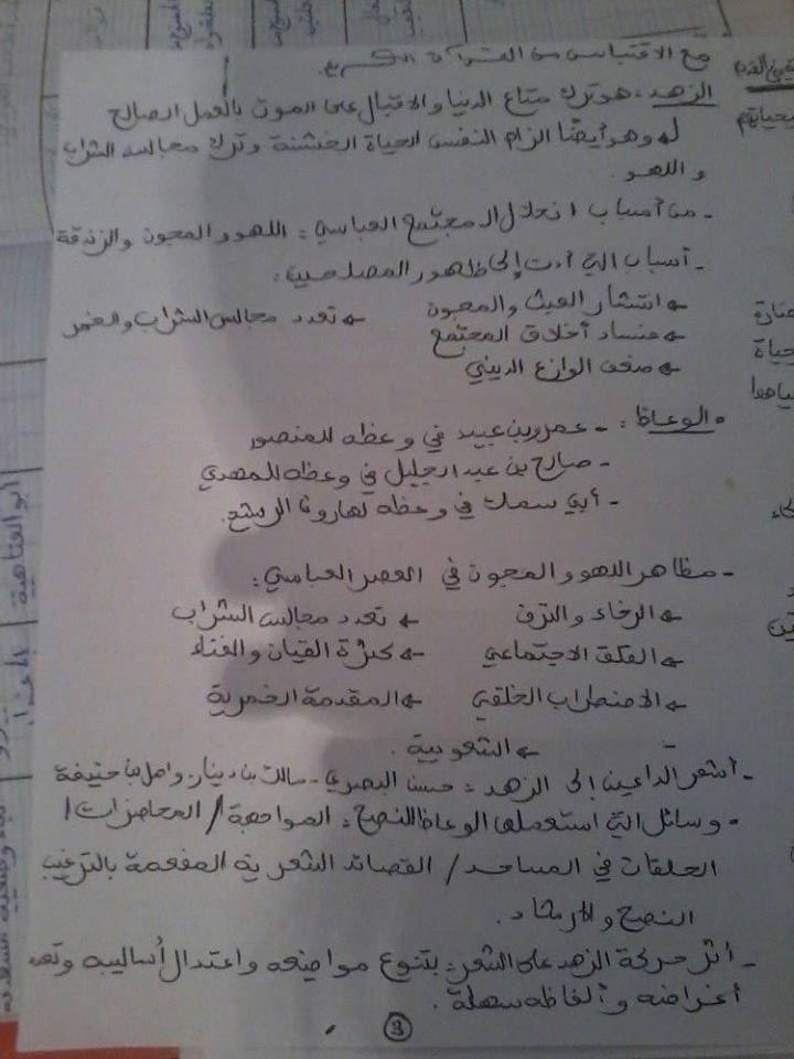 ملخص في الادب العربية وحدة الاول ...للسنة 2 ثانوي  310