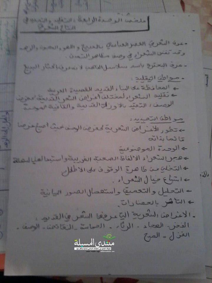ملخص في الادب العربية وحدة الاول ...للسنة 2 ثانوي  410