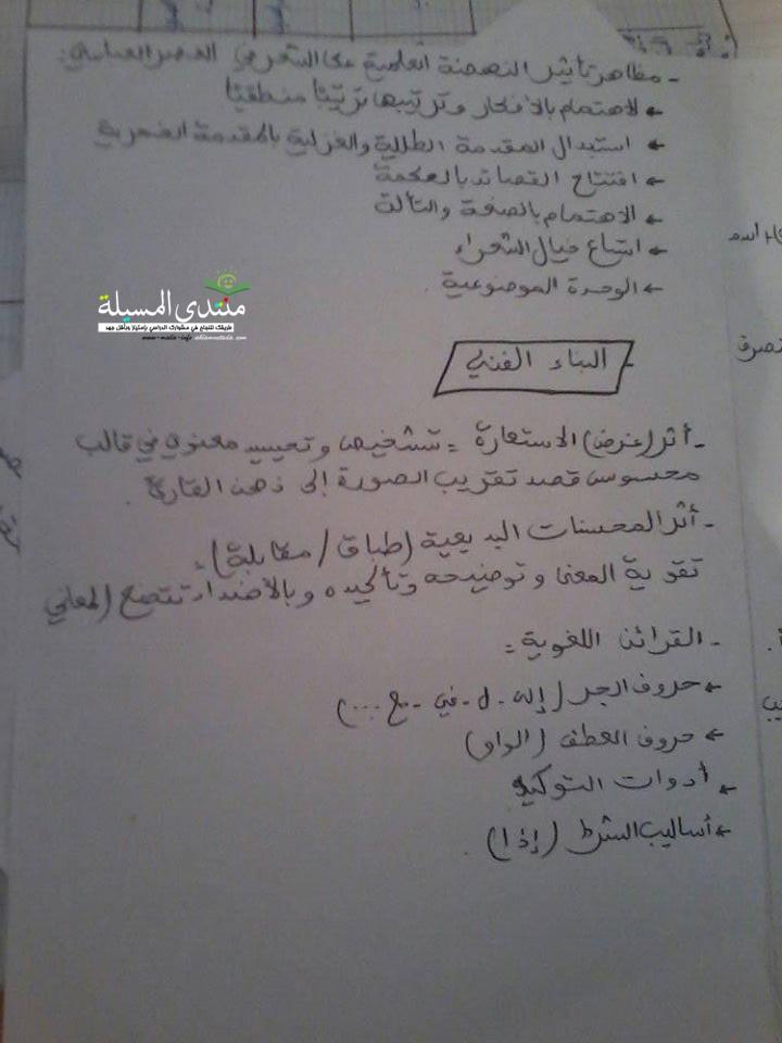 ملخص في الادب العربية وحدة الاول ...للسنة 2 ثانوي  710
