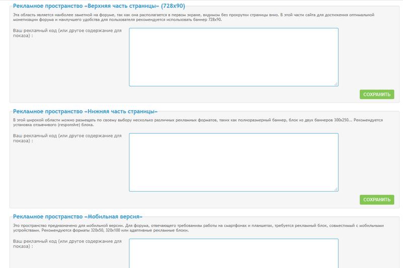 Представляем Пакеты услуг Forum2x2 : новый способ развития форума Monet_11