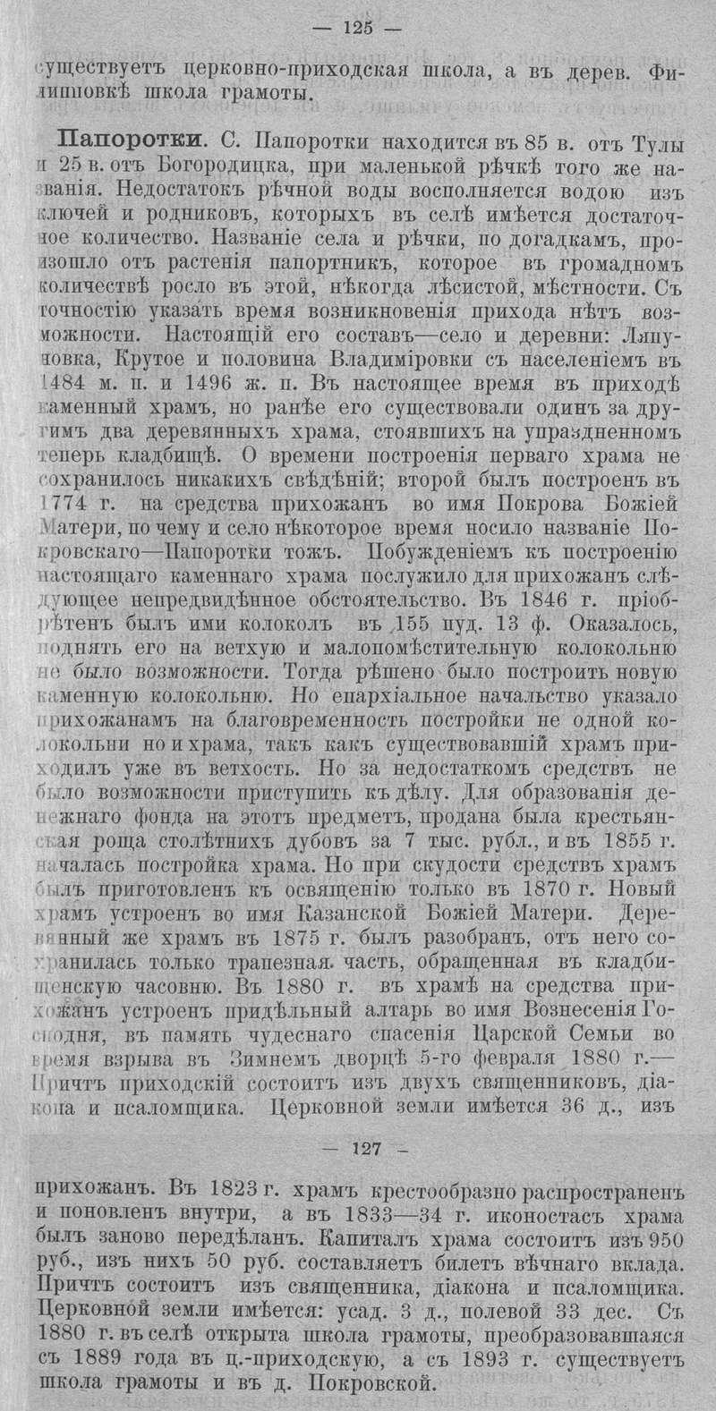 История с.Папоротки 0010