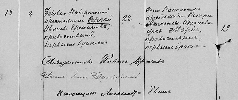 Выписки из метрических книг других церквей Aei_1910