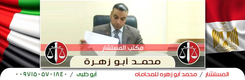 المستشار محمد أبو زهرة للمحاماه