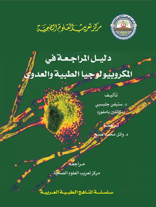 طلب كتاب ميكروبيولوجي  Oadu10