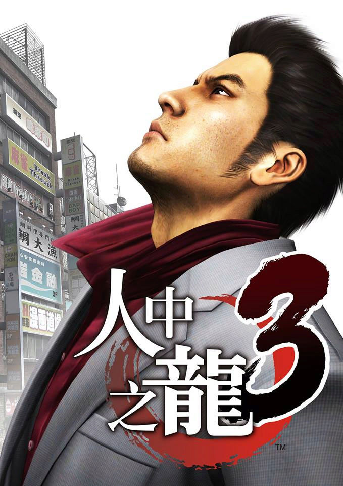 YAKUZA 3,4,5 Remaster on PS4 15269810