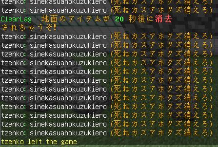 tzenkoの処罰  Ea058410