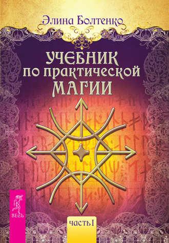 Выбор магического Пути 15133310