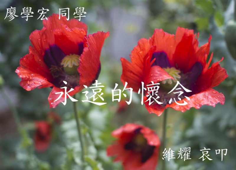 沉痛代告- 居港巴中 58 年屆廖學宏校友辭世 Lxh10