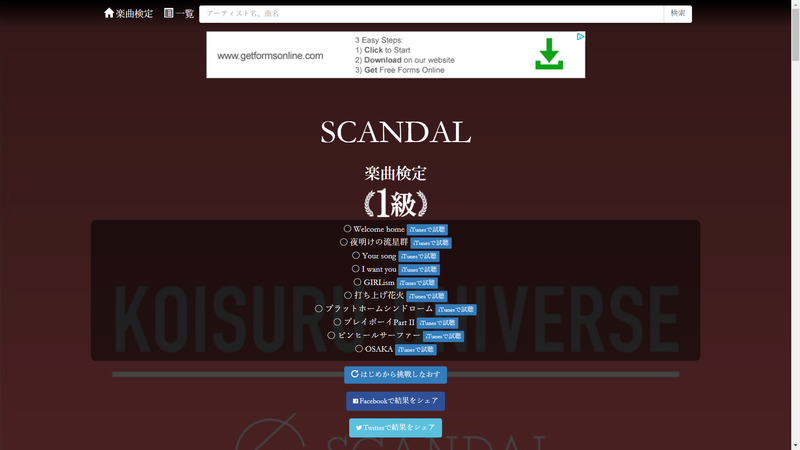 SCANDAL Song Quiz 33111