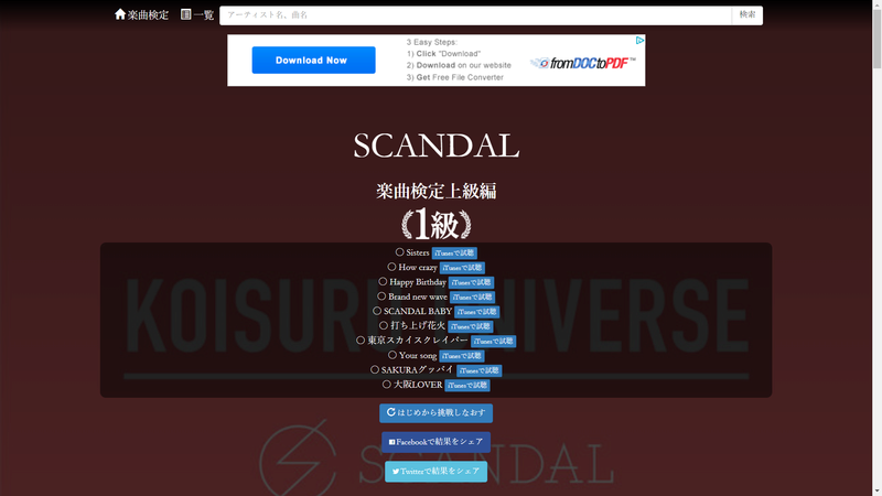SCANDAL Song Quiz 33211