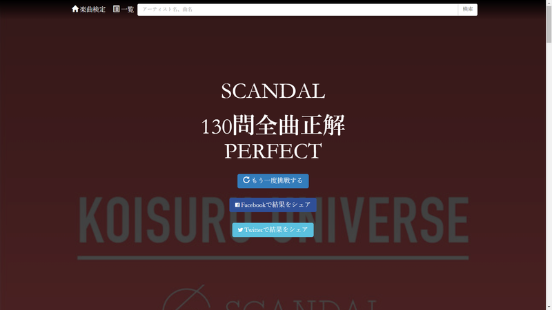 SCANDAL Song Quiz 33311