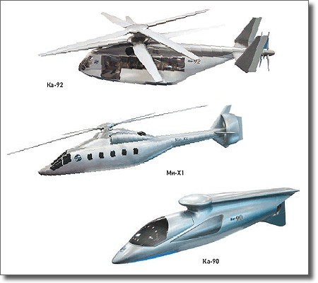 Promising high-speed helicopter (PSV) - Page 3 59be1410