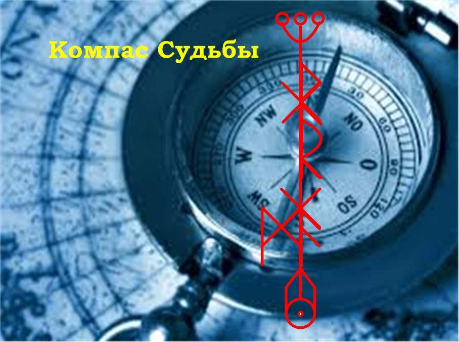 """Став """"Компас судьбы"""" Автор: Serko Cynosu19"""