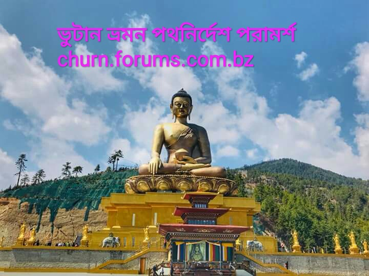 বাংলাদেশ থেকে ভুটান ভ্রমণের প্রয়োজনীয় তথ্য Bhutan trip from Bangladesh complete Guide Img_2017