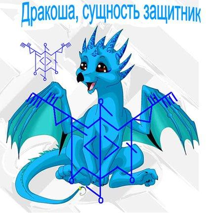 "Став""Дракоша"" - сущность защитник Z11"